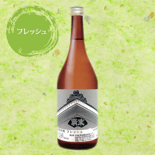山廃純米酒(フレッシュ)