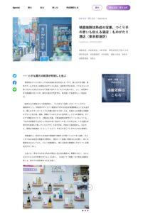 熟成を知る、焼酎を楽しむWEBマガジン『SHOCHU NEXT』ものがたり酒店紹介記事