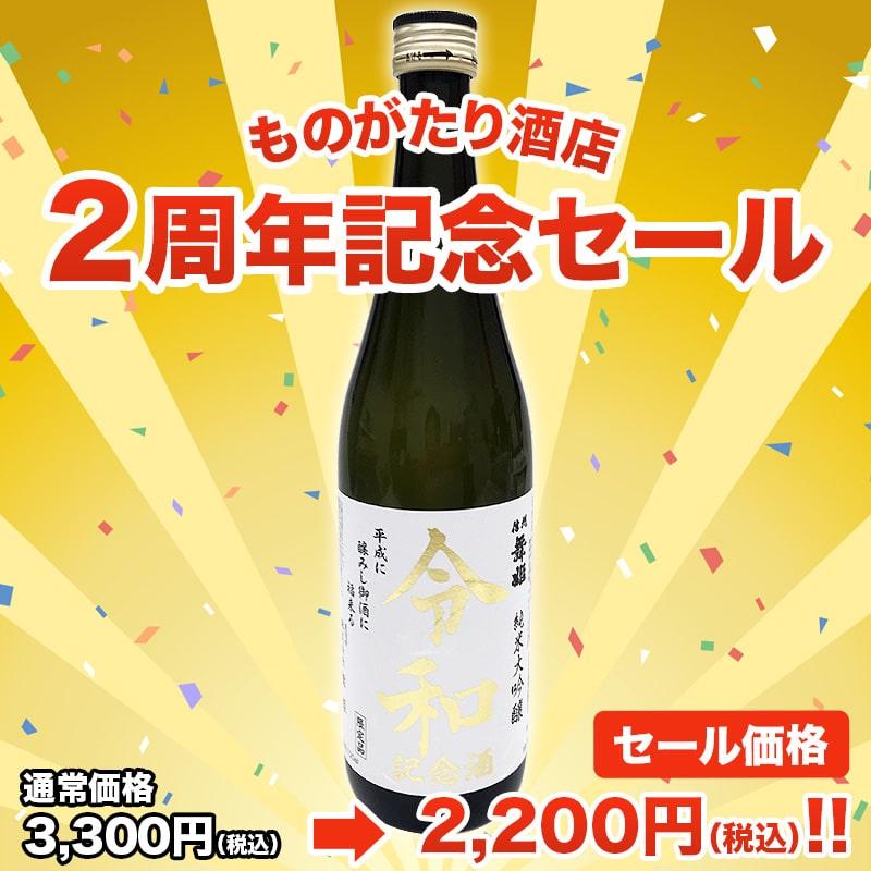 新元号記念酒 『令和』 信州舞姫 純米大吟醸 720ml