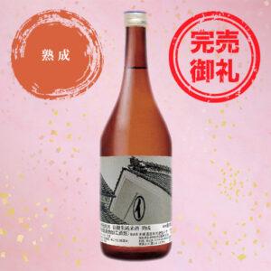 (完売御礼)山廃酛使用 有機米純米酒(熟成)