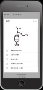テイスティングアプリ「SAKE-ZOU」画面