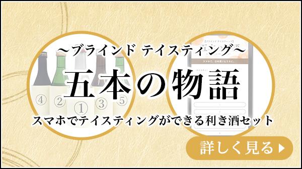 「五本の物語」〜スマホでテイスティングができる利き酒セット〜