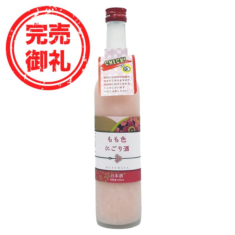完売御礼 特別純米酒 宗政もも色にごり酒 500ml