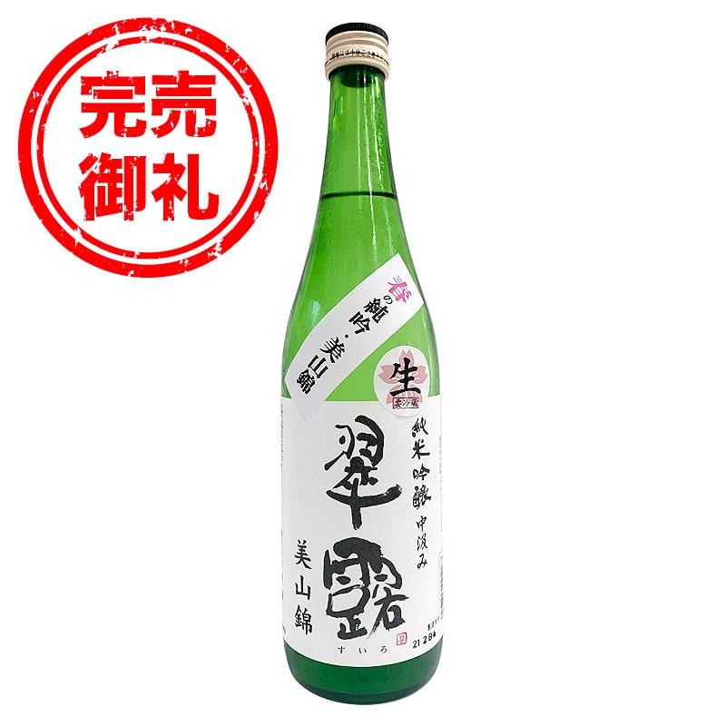 「完売御礼」翠露 純米吟醸 春の美山 55中汲み生酒 720ml