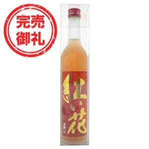 「完売御礼」能登末廣 純米酒 紅色にごり酒 紅い花 500ml