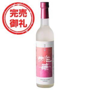 「完売御礼」純米吟醸「桃華」(カートン無し)500ml