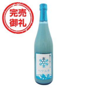 「完売御礼」純米吟醸 にごり酒 ハツユキ 720ml