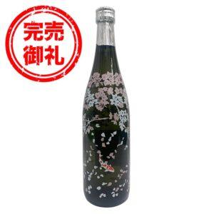 「完売御礼」十一正宗【さくら】720ml 限定デザインボトル