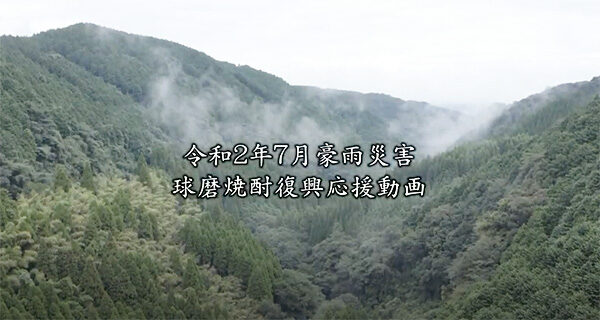令和2年7月豪雨災害球磨焼酎復興応援動画
