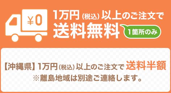 オンラインショップ1万円以上の購入で送料無料
