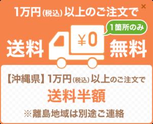 1万円以上のご注文で送料無料