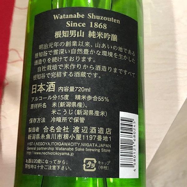 渡辺酒造店 根知男山 純米吟醸55 裏ラベル