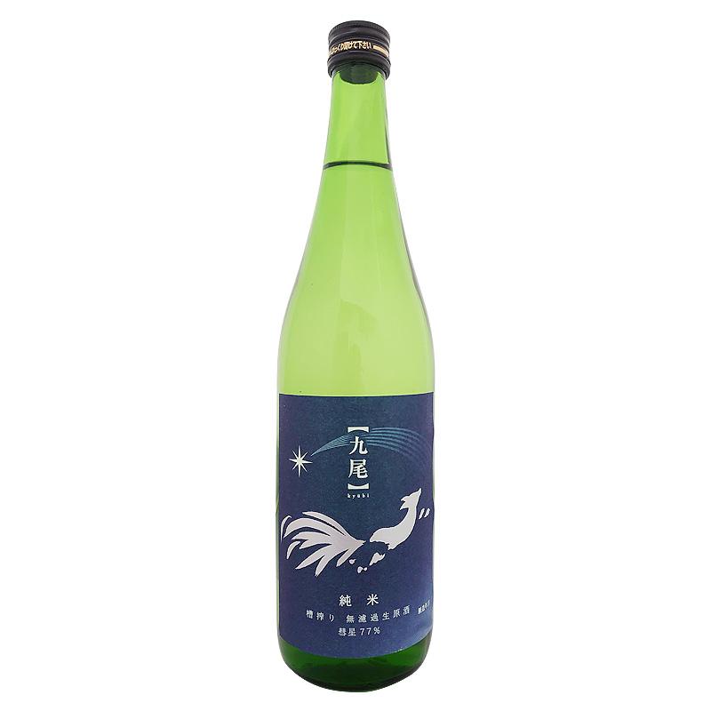 天鷹酒造 九尾 彗星77% 純米 槽搾り 無濾過生原酒 720ml