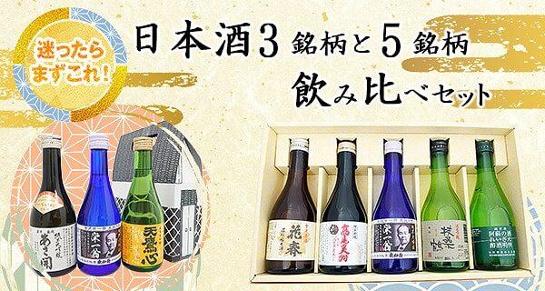 「日本酒飲み比べセット」特集
