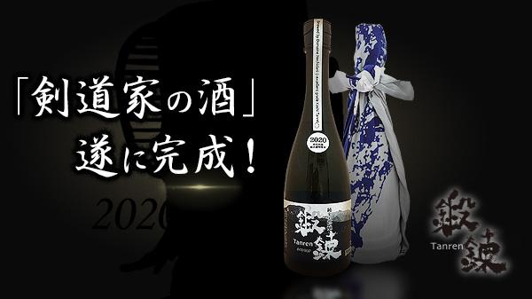 剣道家の酒『鍛錬』