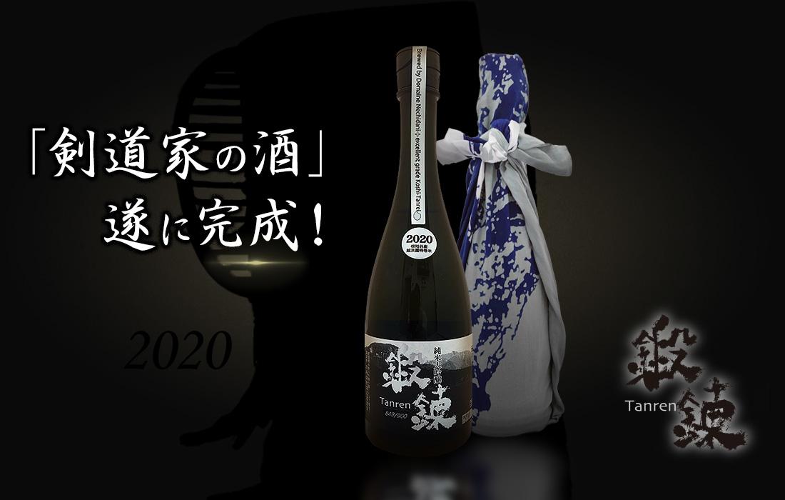 剣道家に贈る酒『鍛錬』ついに完成しました