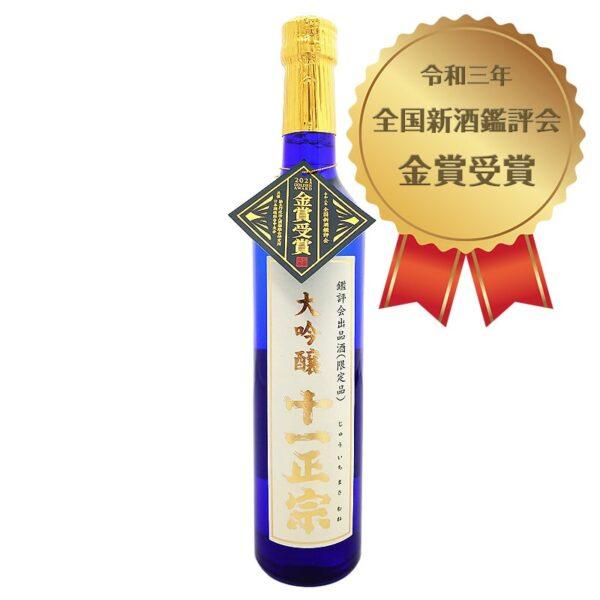 森戸酒造 【限定品】大吟醸 十一正宗 鑑評会出品酒 500ml