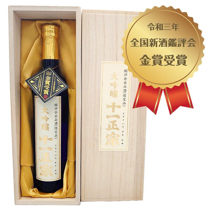 森戸酒造 【限定品】大吟醸 十一正宗 鑑評会出品酒 桐箱入り 500ml
